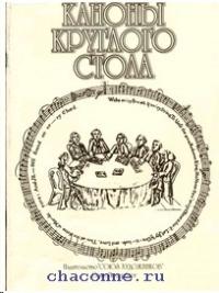 Каноны круглого стола. Мелодии для пения и музицирования